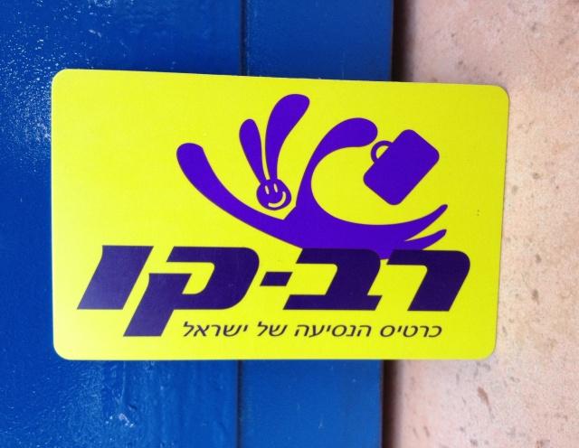 Rav Kav Smart Card